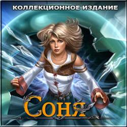 Соня. Коллекционное издание (2011/RUS)