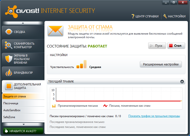Название: Avast! . Internet Security Версия: 6.0.1184 Beta Лицензия: Other