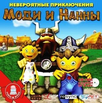 Невероятные приключения Моди и Нанны (2003/RUS)