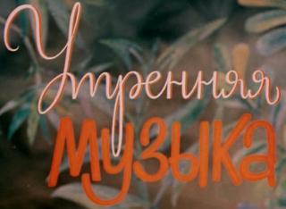 Утренняя музыка (Анатолий Резников) [1974 г., Мультфильм, DVDRip]