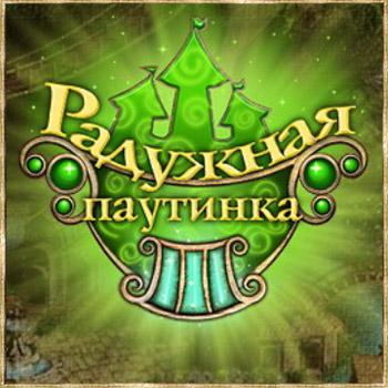 Радужная паутинка 3 (2011/RUS)
