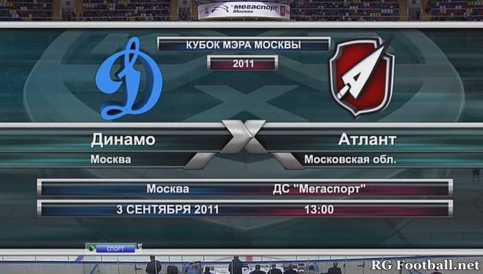 Смотреть онлайн Кубок мэра Москвы 2011 / 2-й тур / Динамо - Атлант