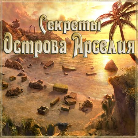 Секреты острова Арселия (2011/RUS)