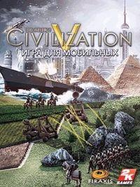 ����������� 5 (Sid Meiers Civilization 5 The Mobile Game)