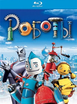 Роботы / Robots (2005) Blu-Ray CEE