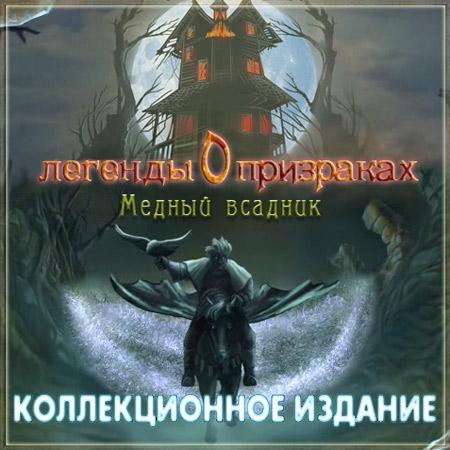 Легенды о призраках: Медный всадник. Коллекционное издание (2011/RUS)
