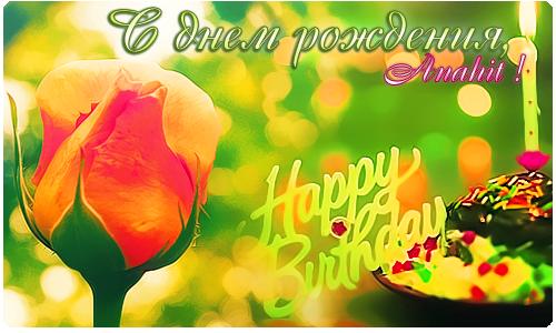 Армянской поздравление с днем рождения 87