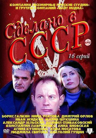 Сделано в СССР / 1-16 серия из 16 [2011] SATRip