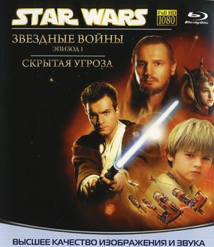 Звездные войны: Эпизод 1 - Скрытая угроза / Star Wars: Episode I - The Phantom Menace (1999) Blu Ray Remux UHD 4K 2160p