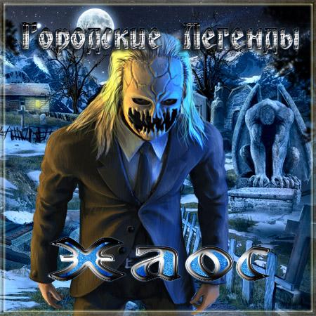 Городские Легенды: Хаос (2011/RUS)