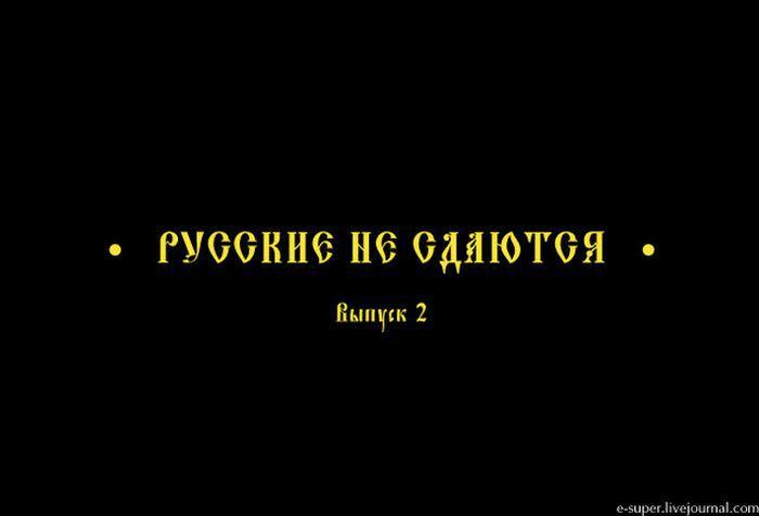Русские не сдаются. Выпуск 2