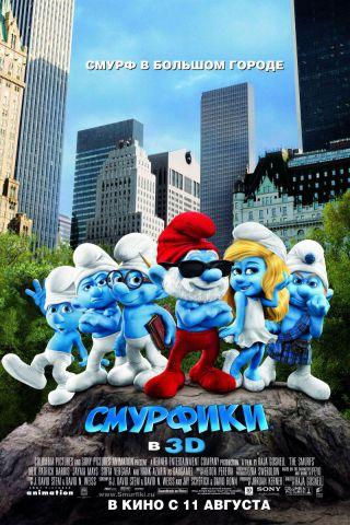 Смурфики / The Smurfs (Раджа Госнелл / Raja Gosnell) [2011, США, мультфильм, фэнтези, комедия, приключения,семейный, DVD9] R5 Dub [«Columbia / Sony»]