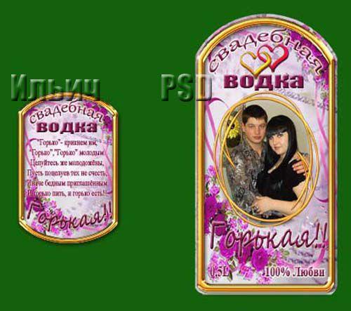 Этикетка на водку  – Свадебная Горькая!!