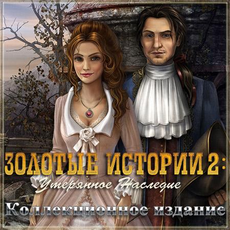 Золотые истории 2. Утерянное наследие. Коллекционное издание (2011/RUS)