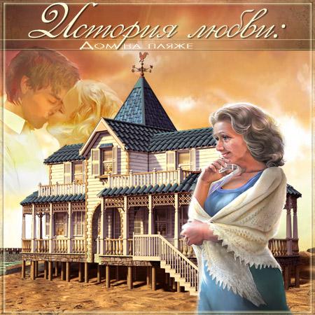 История Любви: Дом на пляже (2011/RUS)