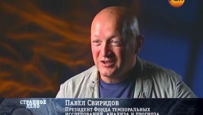Странное дело (101 выпуск) (2011-2013) SATRip