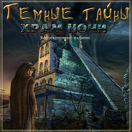 Темные тайны: Храм Ночи. Коллекционное издание (2011/RUS)