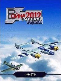 Слишком воздушное битва 2012 (Air Combat 2012)