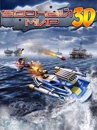 ������ ������ ��� 3D (Battle Boats 3D)