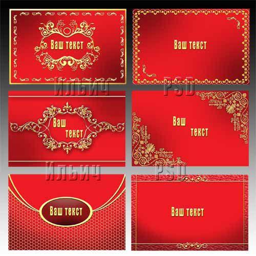 Карточки, визитки, винтажные – Красное и золото