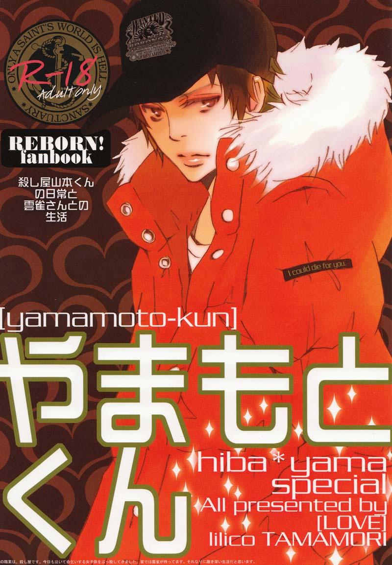 yamamoto-kun_0000_cover.jpg