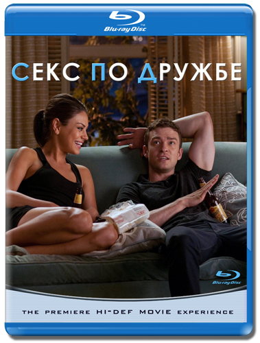 stsenariy-filma-seks-po-druzhbe