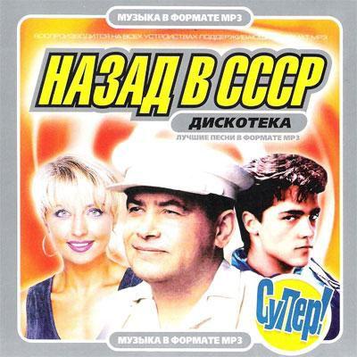 VA - Дискотека назад в СССР (2009) MP3