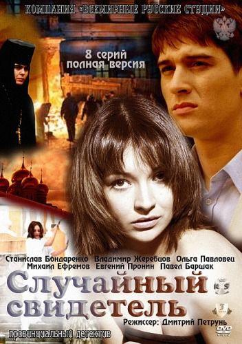 Сериал Случайный свидетель (2011) смотреть онлайн