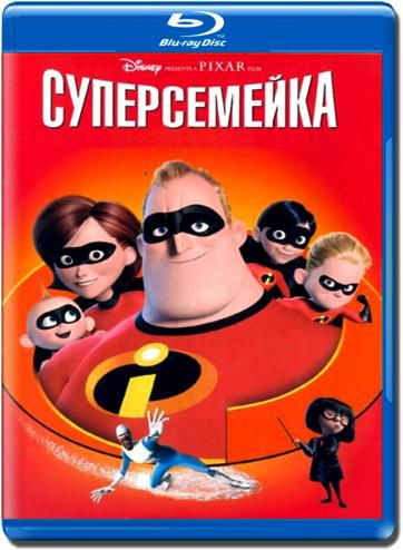 Суперсемейка/The Incredibles