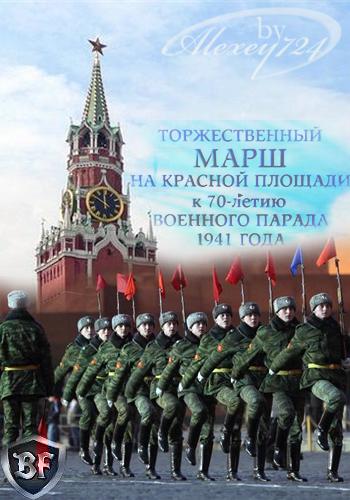 Сегодня на красной площади прошел марш в честь парада 7 ноября 1941 года, которым страна отметила