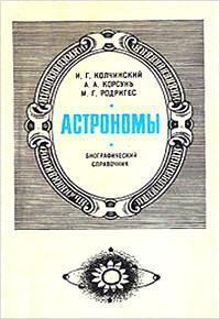 Астрономы, биографический справочник