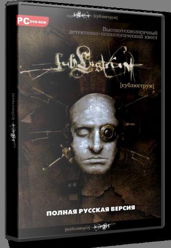Sublustrum [2008/Rus/Repack]