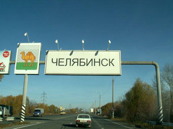 Челябинск - прекрасный город