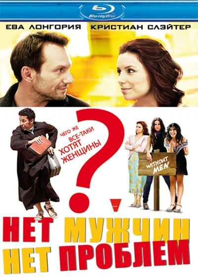 Нет мужчин - нет проблем / Without Men (2011) BDRip 720p