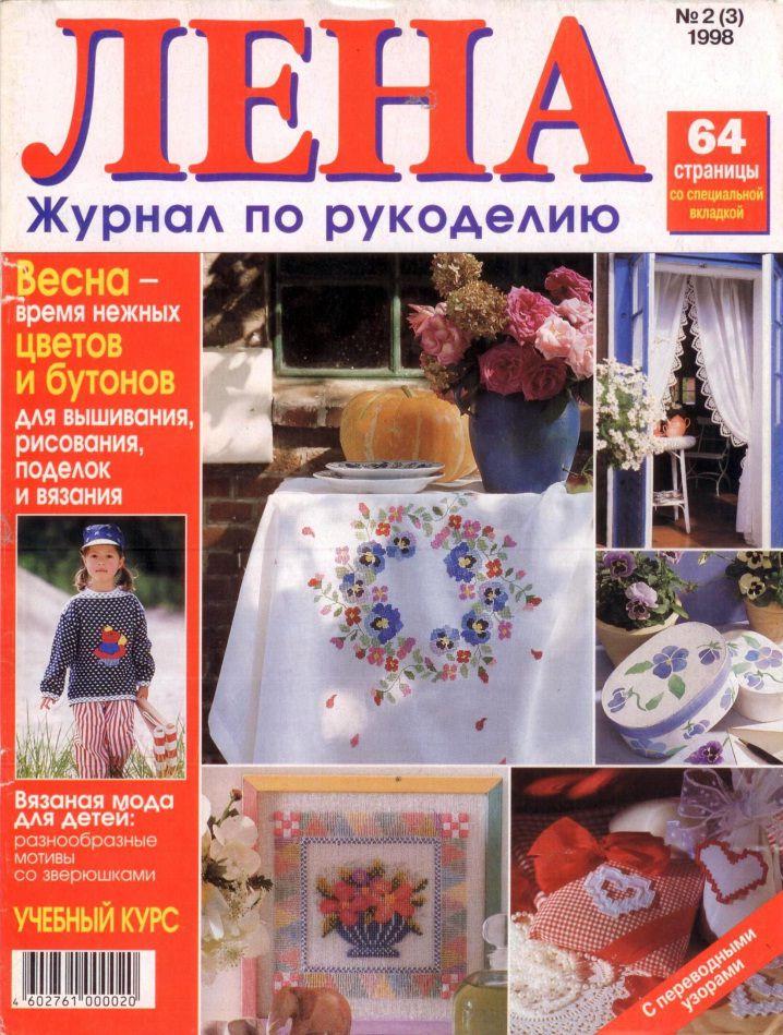 Журнал по рукоделию лена вышивка