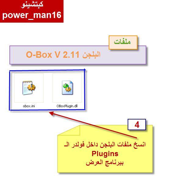 نسخة البلجن والكلينت O-box 2.11 الجديده بمميزاتها العديده ProgDVB - DVBViewer - dvbdream - MyTheatre -ALTDVB 8b63bf97ebd4f64d86fb50364934fe51