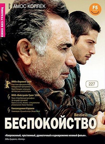 Беспокойство / Restless (2008) DVD5