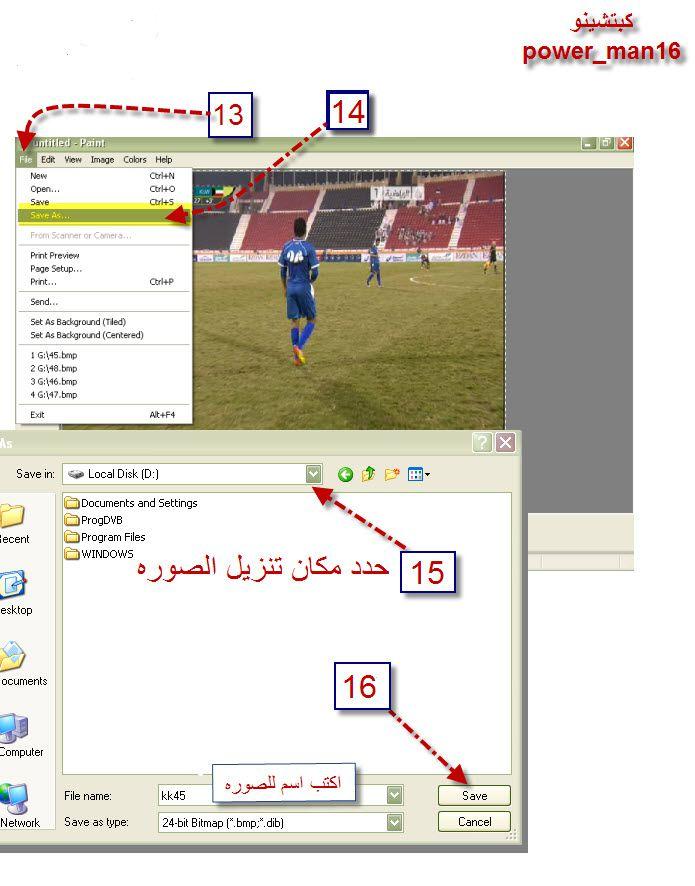 شرح مصور لألتقاط الصور من اى برنامج مشاهده بدون برامج