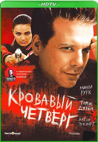 Кровавый четверг / Thursday (1998) HDTVRip 1080i   MVO   AVO