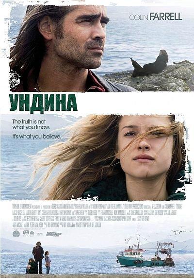 Ундина / Ondine (2009) DVD5