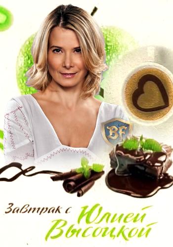 Завтрак с Юлией Высоцкой (05.03.2012)