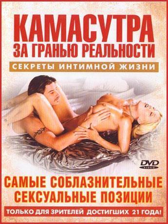Камасутра - Самые соблазнительные сексуальные позиции / Kama Sutra - Seductive Sex Positions (2004) DVDRip | Rus | 2004