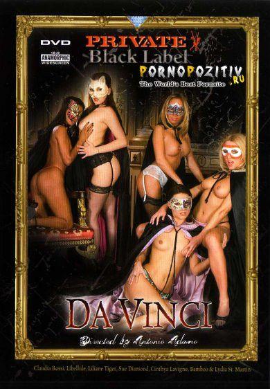 �� ����� / Da Vinci (Private., Feature) ������ � ������� ���������!