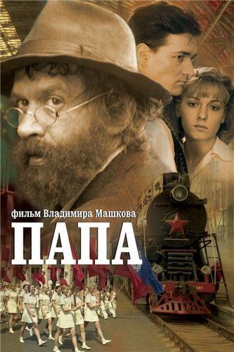 Папа (Владимир Машков) [2004, драма, DVDRip-AVC]