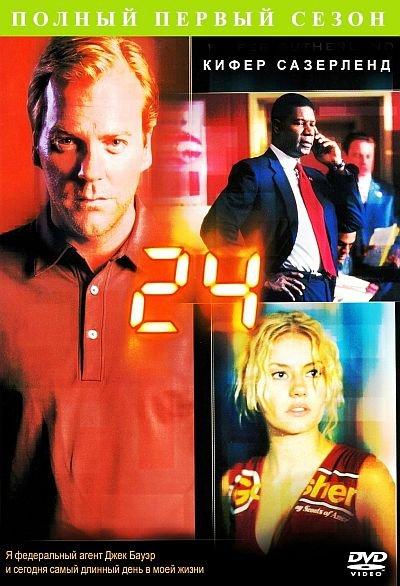 24 часа / 24 Hours (24) (2001-2002) (1 сезон) 6 х DVD5