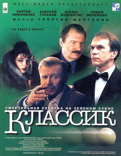 Классик (Георгий Шенгелия) [1998, Россия, боевик, HDTV 1080i] [Наш Детектив HD] Original Rus