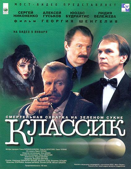 Классик (1998) WEBRip от GeneralFilm