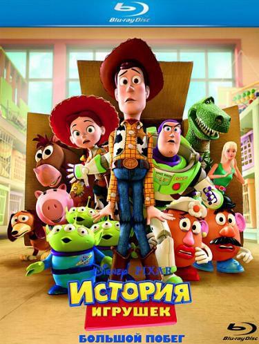 История игрушек: Большой побег / Toy Story 3 (Ли Анкрич) [2010, мультфильм, фэнтези, комедия, приключения, семейный, BDRip 1080p] DUB