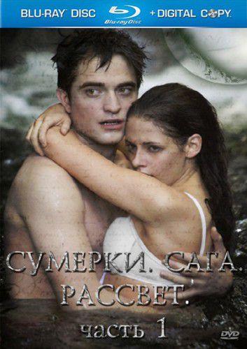 Постер Сумерки. Сага. Рассвет: Часть 1 / The Twilight Saga: Breaking Dawn - Part 1 (Билл Кондон) [2011, фэнтези, драма, мелодрама, HDRip]DUB