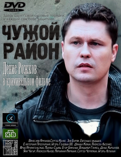 Чужой район [09] (2011) SATRip